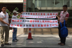 Chinese Walmart workers protest unfair scheduling
