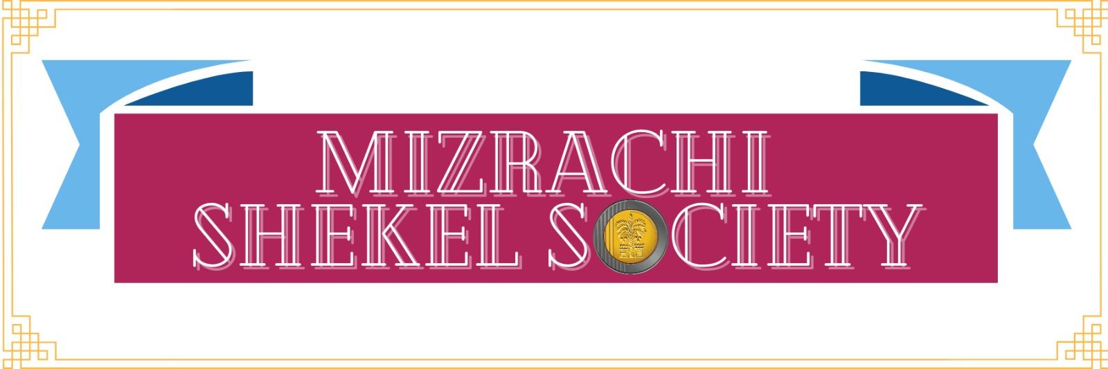MIZRACHI SHEKEL SOCIETY