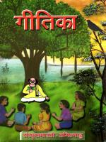 Gītikā (Book 5 of Latikā Set) (गीतिका)