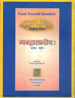 TYS(L2) - Teach Yourself Samskrit L2 (3-book set)