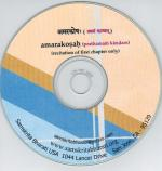 Amarakoṣaḥ (अमरकोषः) MP3 CD - Chapter 1