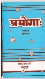Prayogāḥ (प्रयोगाः) - Book and MP3 CD