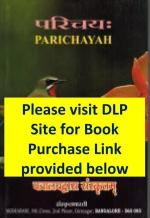Paricayaḥ (परिचयः) DLP Level 2 Book & MP3 Audio