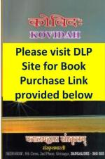 Kovidaḥ (कोविदः) - DLP Level 4 Books