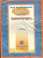 TYS(L1) - Teach Yourself Samskrit L1 (5-book set)