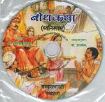 Bodhakathāḥ (बोधकथाः) - Audio CD