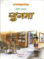 Sugamā (सुगमा) (Book 2 of Saralā series)