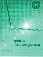 SUGAMA WORKBOOK(सुगमायाः)