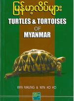 Photo Guide to the Turtles of Myanmar